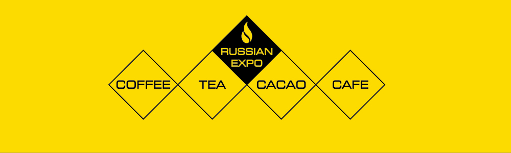 Выставка Russian Coffee Tea Cacao Expo